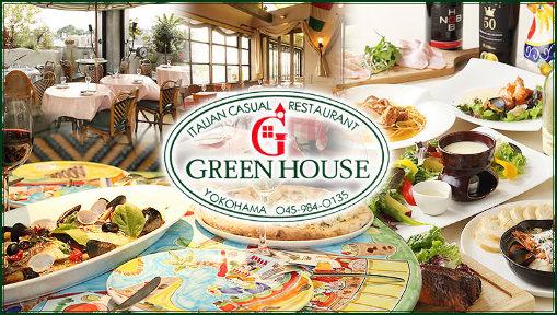 季節の産直食材×イタリアン グリーンハウス 青葉台の画像