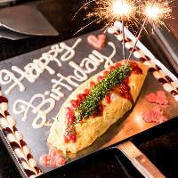 【サプライズ】 記念日や誕生日には特製オムソバをご用意!