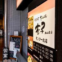 【駅近】 横浜市営地下鉄3号線 センター北駅から徒歩1分