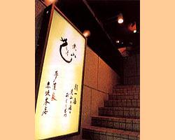 赤坂 まるしげの画像