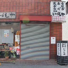 いづもや 神田本店の画像2