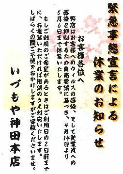 いづもや 神田本店の画像1