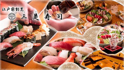 三是寿司 image