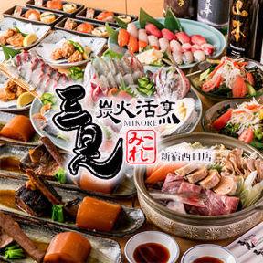 炭火活烹 三是 新宿西口店
