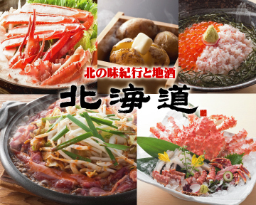 北の味紀行と地酒 北海道 田町店