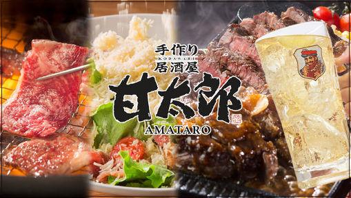 甘太郎 戸塚店