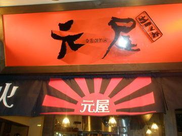 生つくね元屋 松戸店