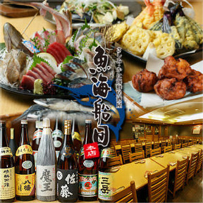 魚海船団 神田司町本店の画像