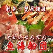 魚海船団 宴別邸 神田2号店の画像