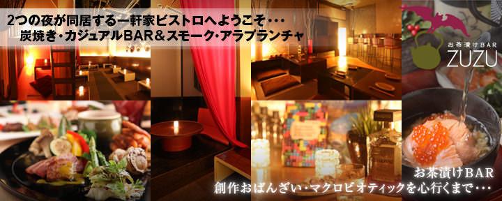 完全個室 秘密のにじり口 お茶漬けBar 日本酒マイスター ZUZU 新宿店 image