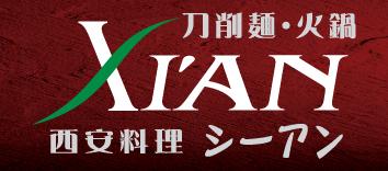 XI'AN 有楽町店の画像2