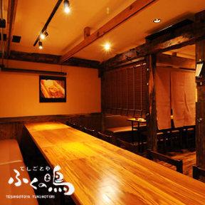 てしごとや ふくの鳥 浜松町店