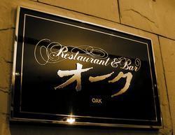 新横浜国際ホテル 鉄板焼レストラン オーク