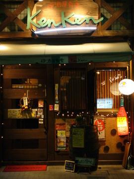 伊酒屋食堂 Ken Kenの画像