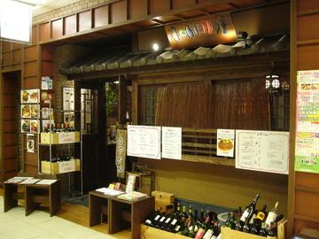 和伊の介 日比谷店の画像