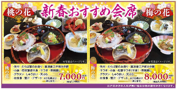 蟹工船 袖ヶ浦店の画像