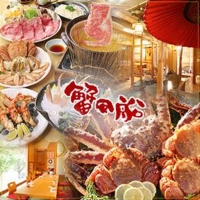 蟹風船 横浜山下公園店の画像