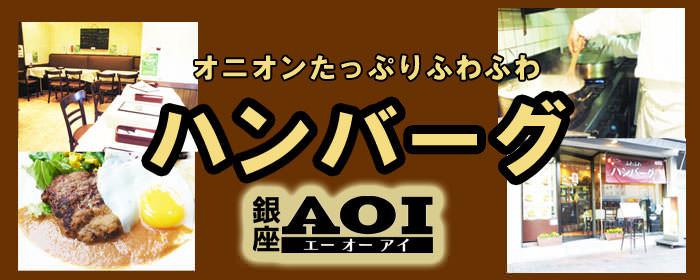 AOIの画像