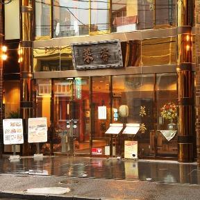 横浜中華街 菜香新館(サイコウシンカン)の画像