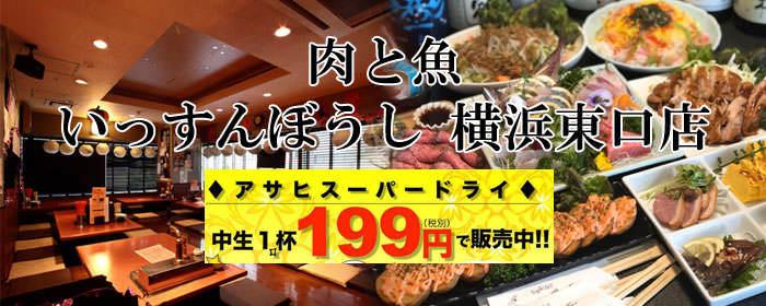肉と魚 いっすんぼうし 横浜東口店の画像