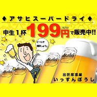 毎日中生199円!! 地域最安値!