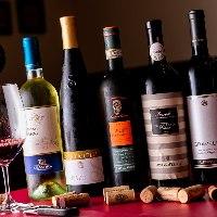 [美酒銘酒揃い♪] 本格派のイタリアワインも各種ラインナップ