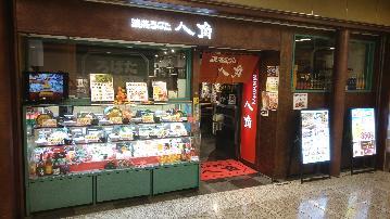 浪花ろばた 八角 川崎アゼリア店