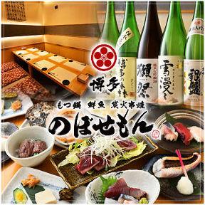 完全個室 九州料理 のぼせもんの画像