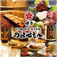 九州料理が楽しめるご宴会コースがクーポンご提示でリーズナブルに!