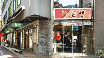 横浜中華街 招福門 飲茶食べ放題の画像
