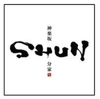 神楽坂 SHUN・分家の画像2