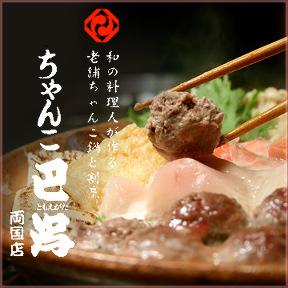 和食とちゃんこ 巴潟〜ともえがた〜 両国