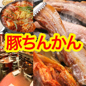 韓国料理&チーズタッカルビ 豚ちんかん横浜西口店