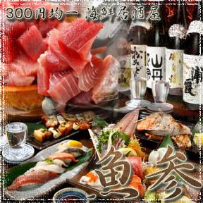 300円均一 海鮮居酒屋 魚参 横浜