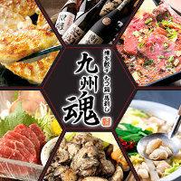 九州のうまかもん料理を!!馬刺し、牛もつ鍋、手作り餃子など