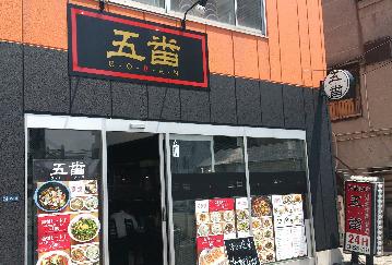 築地中華食堂 五番