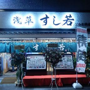 浅草 すし若 公会堂横通り店
