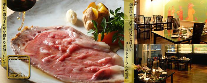 ローストビーフの店鎌倉山 銀座店の画像