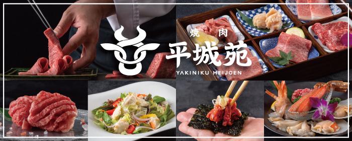 焼肉平城苑 綾瀬本店の画像