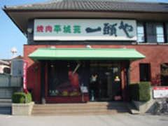 焼肉 平城苑 亀有店の画像