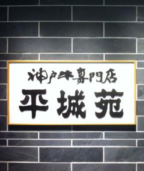 平城苑 ダイバーシティ東京プラザ店