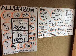 鳥取県大山どりを使用した焼き鳥。