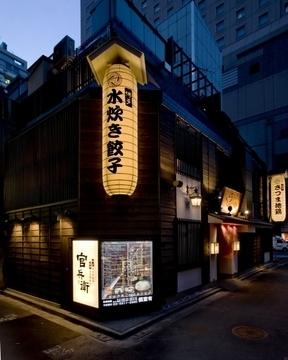 黒豚しゃぶしゃぶ・博多水炊き餃子 官兵衛 新橋店
