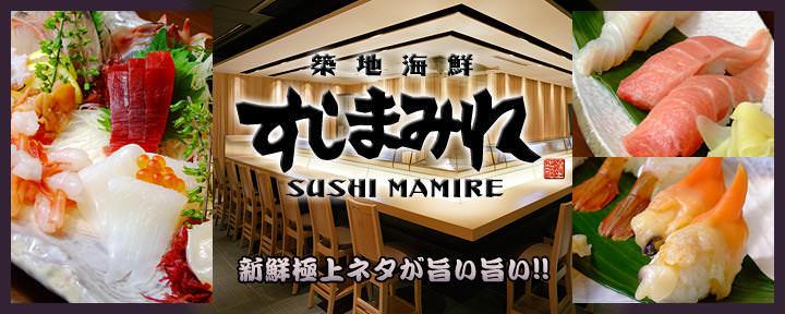 築地海鮮寿司 すしまみれ 上野広小路店の画像