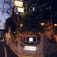 広尾駅から徒歩2分。閑静な街に佇む一軒家レストランです。