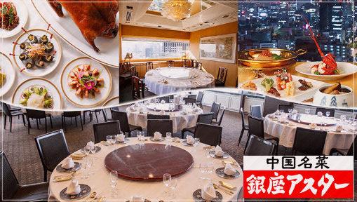 銀座アスター お茶の水賓館の画像
