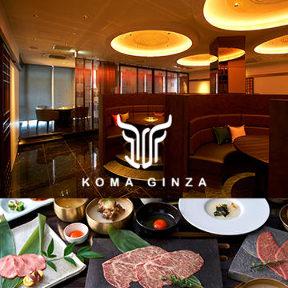 炭火焼肉 KOMA GINZAの画像