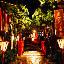 京町恋しぐれ新宿 ‐本館‐