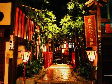 京町恋しぐれ 新宿 ‐本館‐の画像