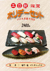 日・祝 限定特別メニュー2240円